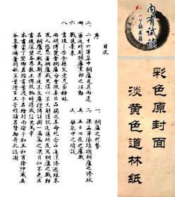 【复印件】国民革命军桐庐之战