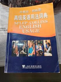 高级英语用法词典-外教社.柯林斯