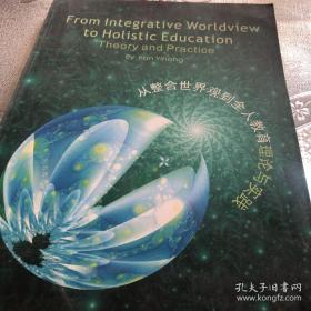 从整合世界观到全人教育理论与实践