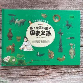 了不起的中国文化:孩子应该知道的国家宝藏(精装彩绘本,给孩子的文物启蒙书,可以带回家的博物馆)