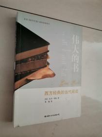 伟大的书:西方经典的当代阅读