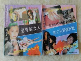 落入法网的女人们,第一,二两卷