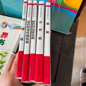 常见病医学科普丛书:慢性阻塞性肺疾病,慢性肾功能衰竭,抑郁症,冠心病,肺癌(5册)