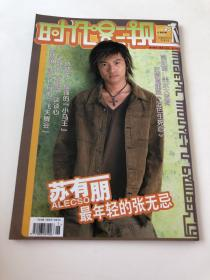 时代影视2002年总第86期 封面苏有朋 莫文蔚