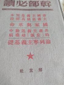 帝国主义是资本主义的最高阶段、国家与革命,共产主义运动中的左派
