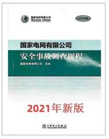 2021年版 国家电网有限公司安全事故调查规程