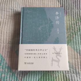李济传(全新 带塑封 现货 品好)