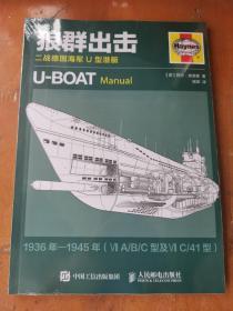狼群出击:二战德国海军U型潜艇