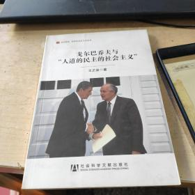 """居安思危·世界社会主义小丛书:戈尔巴乔夫与""""人道的民主的社会主义"""""""