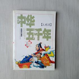 中华五千年.少年版[元明清]