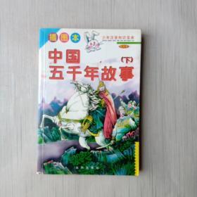 中国五千年故事(下)