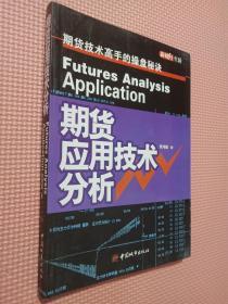期货应用技术分析
