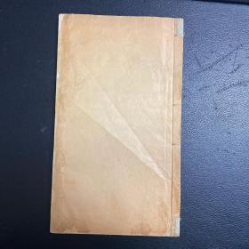 清末民初石印本《广雅堂诗集》。一厚册不分卷全。南皮(河北沧州)张之洞 著。白纸大开本。绫子包脚。品佳