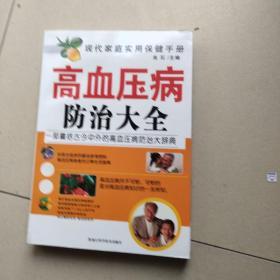 现代家庭实用保健手册:高血压病防治大全