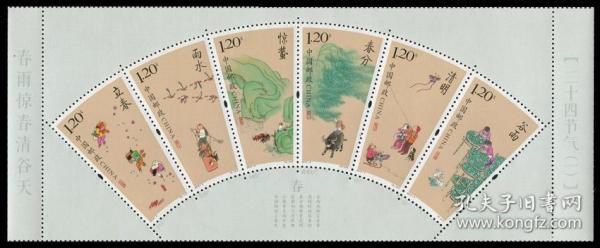 2015-4 二十四节气(一) 邮票