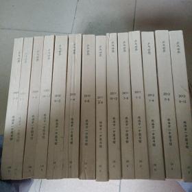 乒乓世界 2009年1-12期  2010年1-12期  2011年1-12期  2012年1-12期 共48册合售