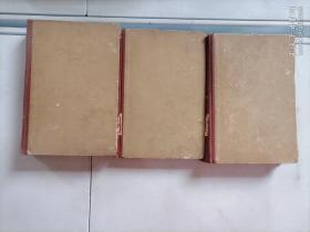 鲁迅全集(3,6,8)硬精装 三本合售 1963年版