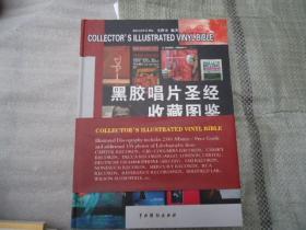 黑胶唱片圣经收藏图鉴