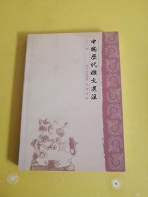 中国历代檄文选注