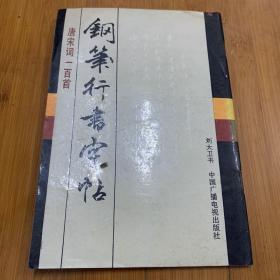 钢笔行书字帖D1—4