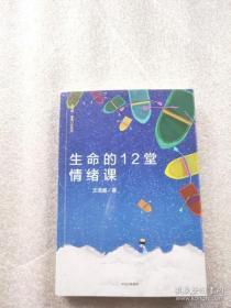 生命的12堂情绪课(王浩威·青春门诊系列) 原版