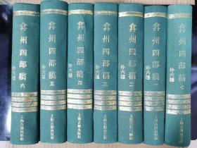 四库明人文集丛刊:弇州四部稿(外六种)全七册