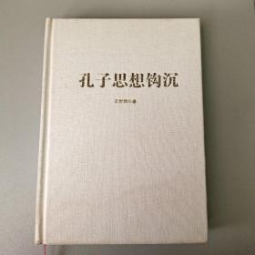 孙子思想钩沉/王世民著,一兰州。甘肃文化出版社。2007..11