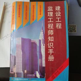 建筑工程监理工程师知识手册