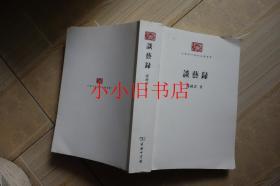 中华现代学术名著丛书:谈艺录
