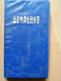 出口肉类检验手册