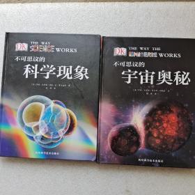 DK权威科普系列:不可思议的科学现象+不可思议的宇宙奥秘  全2册