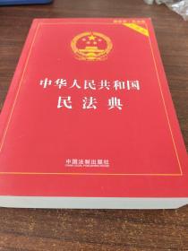 国民法典 最新实用版