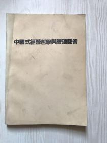 中国式经营哲学与管理艺术