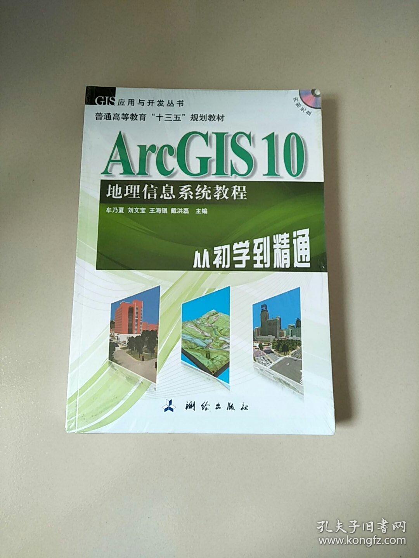 ArcGIS 10 地理信息系统教程 从初学到精通 库存书 未开封 内附光盘 GIS应用与开发丛书