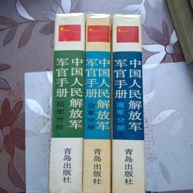 中国人民解放军军官手册3册全:空军分册、海军分册、陆军分册(共3本合售,32开精装本)