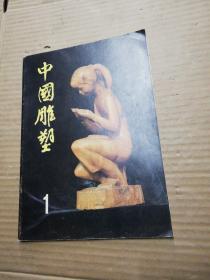 中国雕塑 1