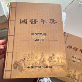 国医年鉴.2011(总第三卷)
