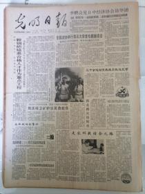 老报纸—光明日报1990年9月19日