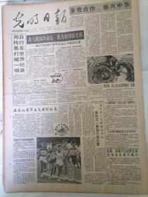 老报纸—光明日报1990年9月28日