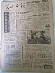 老报纸—光明日报1990年10月4日