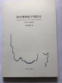 故宫博物院早期院史 1925-1949
