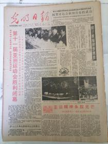 老报纸—光明日报1990年10月8日