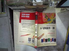 小飞侠彼得·潘 彩插励志版  语文新课标必读无障碍阅读