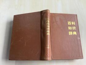 百科知识辞典