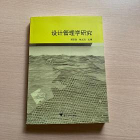 设计管理学研究(封底轻微磨损,内十品)