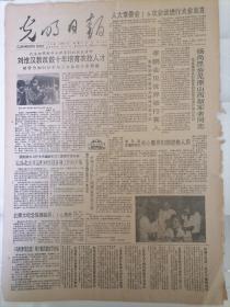 老报纸—光明日报1990年10月30日