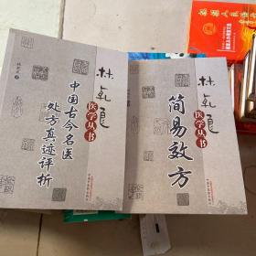 林乾良医学丛书:简易效方,中国古今名医处方真迹评析(2册)