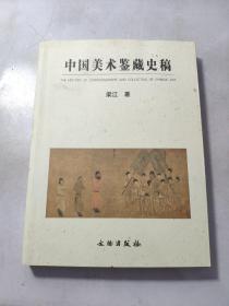中国美术鉴藏史稿  品相如图