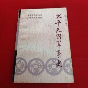 太平天国军事史:太平天国史丛书