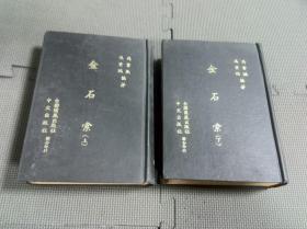 金石索(上、下册)